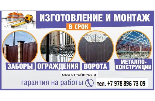 Любые виды ворот от производителя.Мы производители., фото — «Реклама Севастополя»
