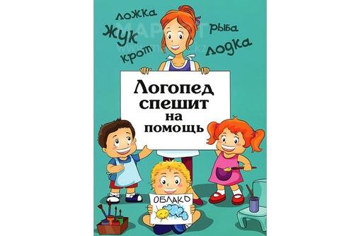 ОПЫТНЫЙ ЛОГОПЕД-ДЕФЕКТОЛОГ!!!, фото — «Реклама Севастополя»
