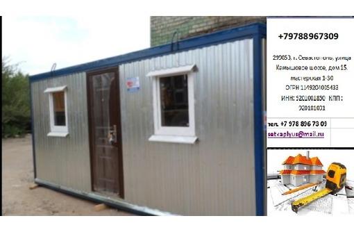 Дачные домики(Вагончики,бытовки), фото — «Реклама Севастополя»