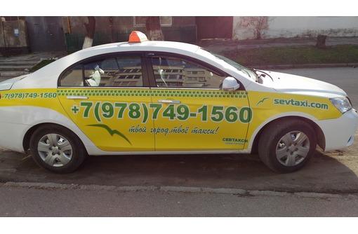 СЕВТАКСИ в Севастополе +7(978) 555-55-55, скорость и комфорт Вам обеспечены!, фото — «Реклама Севастополя»