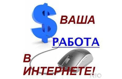 Подработка на домашнем компьютере, фото — «Реклама Севастополя»