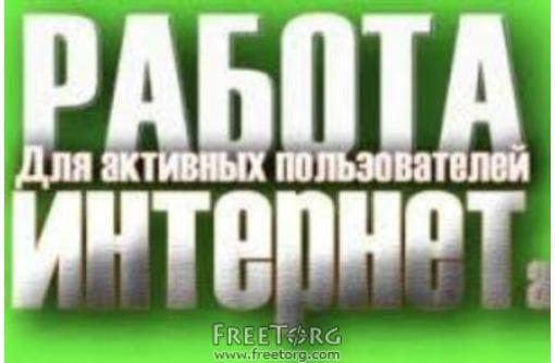 Удаленная подработка в интернете в свободное время, фото — «Реклама Армянска»