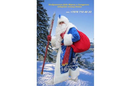 Поздравления Деда Мороза и Снегурочки в Евпатории, фото — «Реклама Евпатории»
