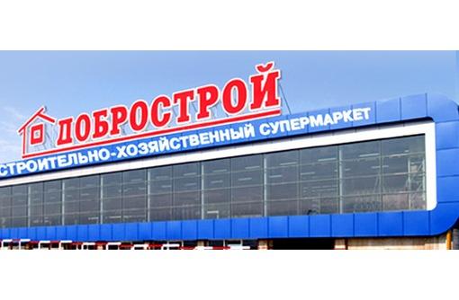 приглашаем на работу Заведующего секцией в торговом зале, фото — «Реклама Севастополя»