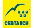 Требуются водители со своим автомобилем для работы в такси г. Севастополь, фото — «Реклама Севастополя»