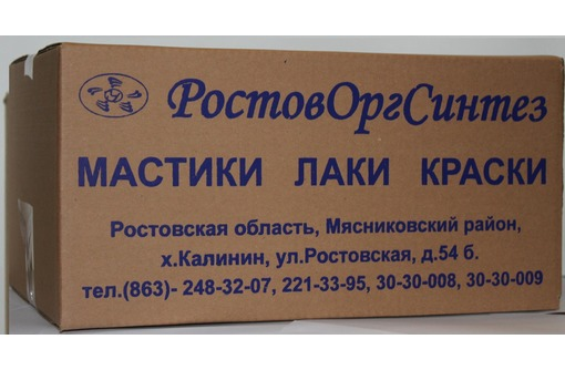 Мастика битумно-резиновая, фото — «Реклама Алупки»