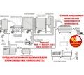 Оборудование для пенопласта - Изоляционные материалы в Симферополе