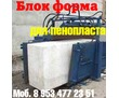 Блок форма для пенопласта, фото — «Реклама Севастополя»