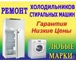 Ремонт холодильников и холодильного оборудования, фото — «Реклама Севастополя»