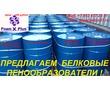 Пенообразователь для пенобетона, фото — «Реклама Севастополя»