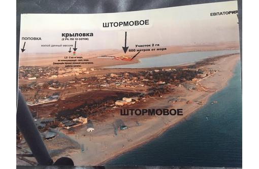 Продаётся участок в селе Штормовое!, фото — «Реклама города Саки»