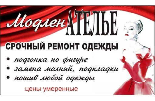 Ателье-магазин «Модлен» - пошив и ремонт одежды, подгонка штор, широкий спектр услуг, фото — «Реклама Севастополя»