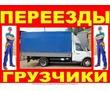 Доставка  грузоперевозки, услуги грузчиков,переезды квартиры,дачи,офисы, фото — «Реклама Севастополя»