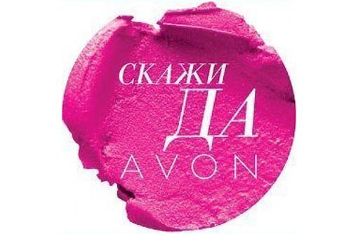 Avon в Севастополе - бесплатная регистрация и доставка. Скидка 30% на продукцию., фото — «Реклама Севастополя»