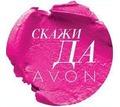 Avon в Севастополе - бесплатная регистрация и доставка. Скидка 30% на продукцию. - Работа на дому в Севастополе