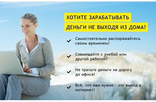 Для тех, кто хочет работать в интернете!, фото — «Реклама Севастополя»