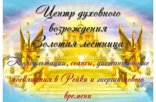 Сеансы и дистанционные посвящения в Рейки, фото — «Реклама Севастополя»