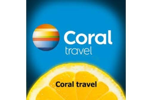 Coral Travel - доступный отдых по разумным ценам, фото — «Реклама Севастополя»