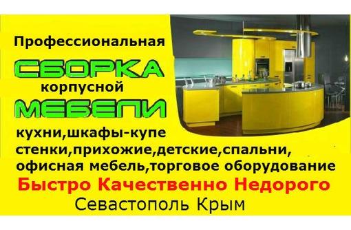 Установка кухонь Сборка мебели, фото — «Реклама Севастополя»