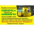 Thumb_big_sborka-korpusnoj-mebeli-plitochnik_4