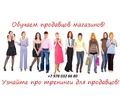 Тренинги для продавцов в Крыму - Семинары, тренинги в Симферополе
