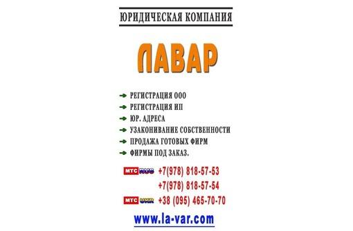 Ликвидация     предприятий, фото — «Реклама Симферополя»