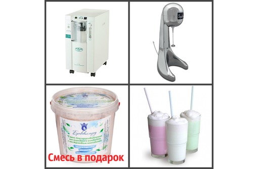 Откройте свой кислородный салон или бар, фото — «Реклама Севастополя»