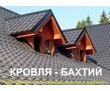 Кровельные работы в Симферополе: качество, гарантия, надежность!, фото — «Реклама Симферополя»