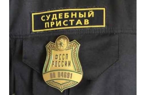 Представительство интересов в службе судебных приставов, фото — «Реклама Севастополя»