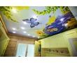 Натяжные потолки лучшее качество в Крыму, фото — «Реклама Симферополя»