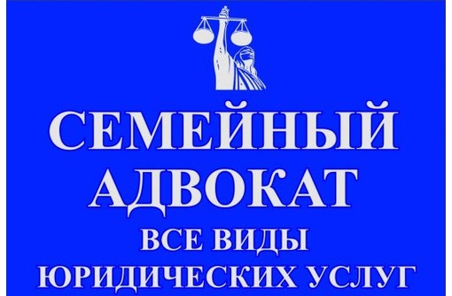 адвокат по семейным спорам в СЕВАСТОПОЛЕ, фото — «Реклама Севастополя»