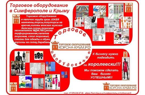 Оборудование для всех видов торговли, торговое оборудование в Крыму, фото — «Реклама Симферополя»