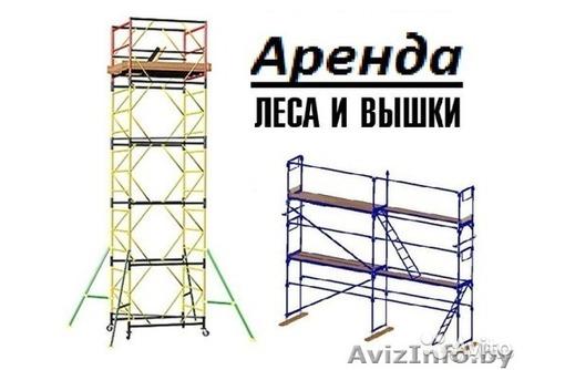 Аренда строительных лесов,вышек, фото — «Реклама Симферополя»
