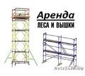 Аренда строительных лесов,вышек - Инструменты, стройтехника в Симферополе