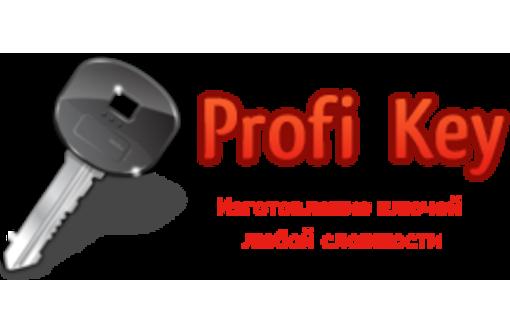 «Profi Key» – мир замков и ключей: изготовление, ремонт и замена, аварийное вскрытие замков., фото — «Реклама Симферополя»