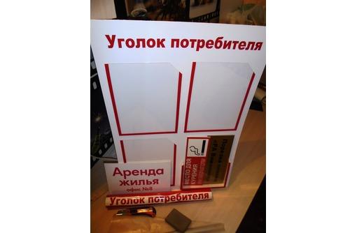 Уголок потребителя, уголок покупателя заказать в Севастополе, фото — «Реклама Севастополя»