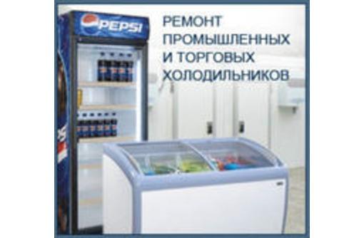Ремонт  холодильников,морозильных ларей,холодильных витрин., фото — «Реклама Алушты»