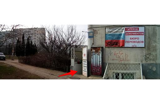 Срочный перевод украинских дипломов, фото — «Реклама Севастополя»