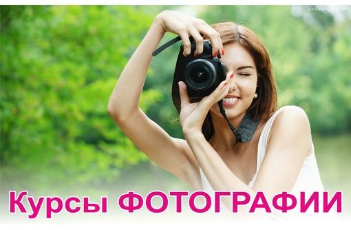 Курсы фотографии. Доступно!, фото — «Реклама Феодосии»
