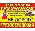 Thumb_big_1_gazeli-dostavka-pereezd-uslugi-gruzchikov-omsk