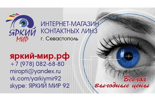 Контактные линзы, растворы и сопутствующие товары по самым выгодным ценам г. Севастополь!!!, фото — «Реклама Севастополя»