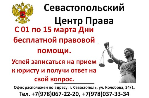 Внимание! Севастопольский Центр Права объявляет дни бесплатной правовой помощи., фото — «Реклама Севастополя»