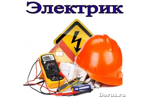 Электрика (работаем по всему Крыму), фото — «Реклама Бахчисарая»