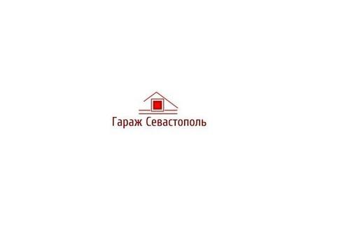 Продажа гаражей в Севастополе и их аренда, фото — «Реклама Севастополя»
