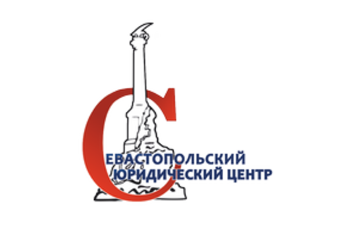 «Севастопольский юридический центр» - полный комплекс услуг по вопросам недвижимости., фото — «Реклама Севастополя»