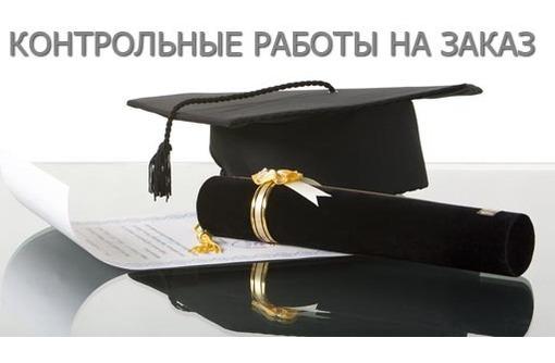 Контрольные работы для студентов, фото — «Реклама Севастополя»