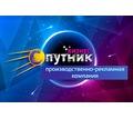 Рекламные услуги, наружная реклама - Реклама, дизайн, web, seo в Севастополе