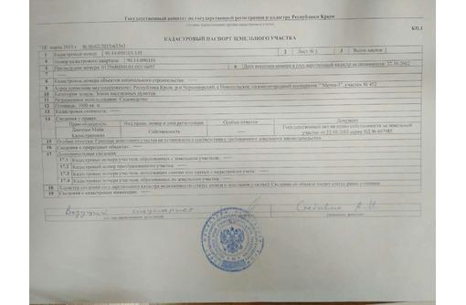 Продаётся участок в селе Новосельское!, фото — «Реклама Черноморского»