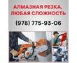Алмазная резка Симферополь. Алмазное бурение в Симферополе., фото — «Реклама Симферополя»