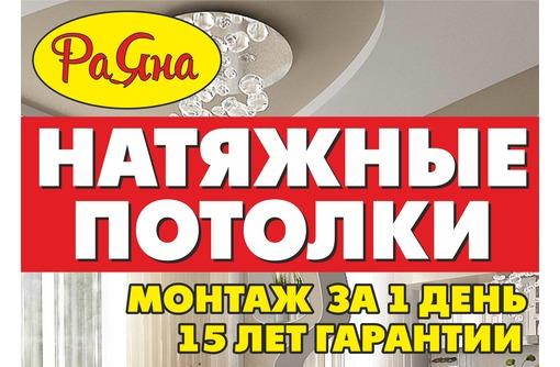 Натяжные потолки. Для тех кто ценит качество., фото — «Реклама Симферополя»